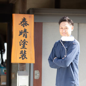 泰晴塗装代表の泊ヶ山泰宏