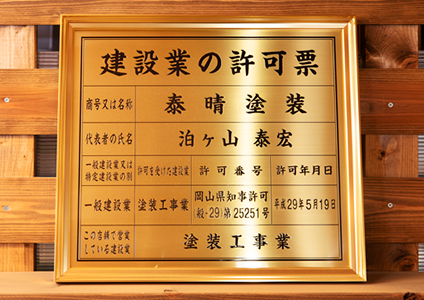 岡山県知事許可 (般-29)第25251号