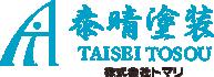 岡山県倉敷市の泰晴塗装|お家の塗り替えお任せください!|外壁・内壁・屋根塗装