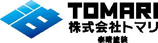 お家の塗り替えお任せ下さい|岡山県倉敷市の(株)トマリ|外壁塗装